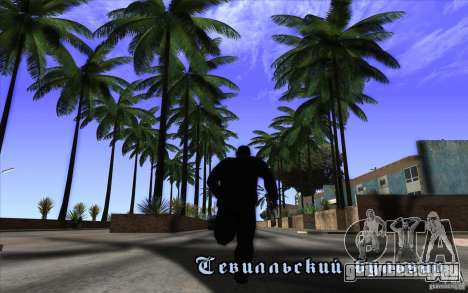 Behind Space Of Realities 2010 v1.0.0 Demo для GTA San Andreas второй скриншот
