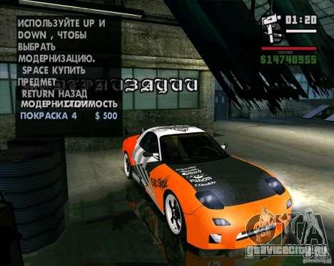 Mazda RX-7 WeaponWar для GTA San Andreas вид справа