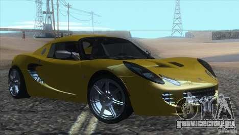 Lotus Elise для GTA San Andreas вид слева