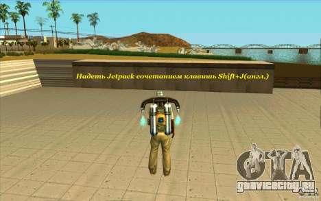Skorpro Mods Vol.2 для GTA San Andreas четвёртый скриншот