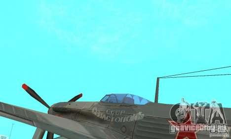 Як-9 в раскраске Севастополь для GTA San Andreas вид сзади
