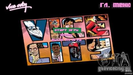 Menue Mod Beta для GTA Vice City