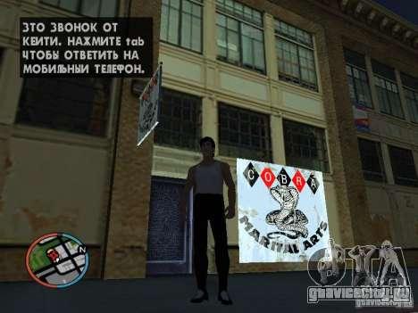 Скин Брюса Ли для GTA San Andreas третий скриншот