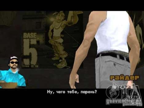 Varrio Los Aztecas для GTA San Andreas третий скриншот