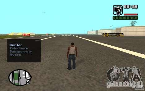 Авиа поддержка при атаке для GTA San Andreas