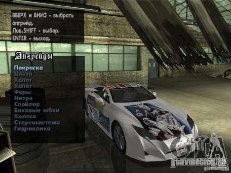 Lexus LFA Custom для GTA San Andreas вид изнутри