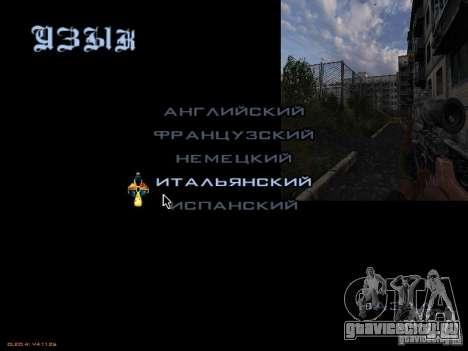 Главное меню в стиле Сталкер для GTA San Andreas четвёртый скриншот