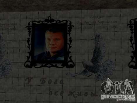 Памятник Владиславу Галкину для GTA San Andreas второй скриншот