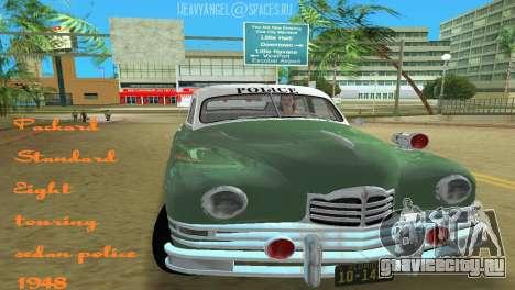 Packard Standard Eight Touring Sedan Police 1948 для GTA Vice City