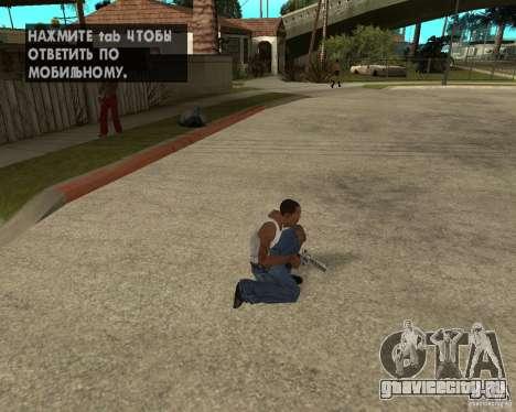 магнум 35.7 для GTA San Andreas четвёртый скриншот