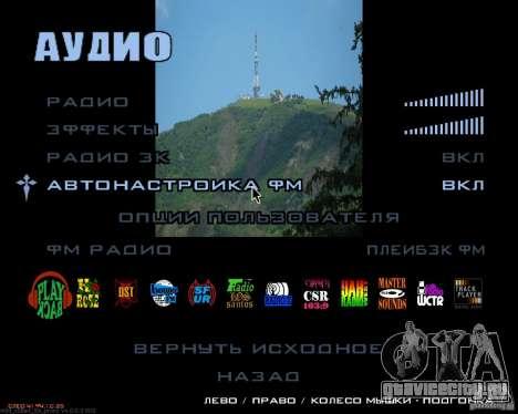 Загрузочные экраны Пятигорск для GTA San Andreas шестой скриншот