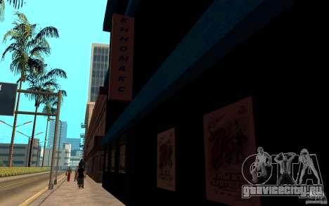 Кинотеатр Киномакс. для GTA San Andreas второй скриншот