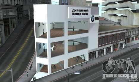 Дилерский центр BMW для GTA San Andreas