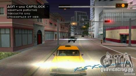 Езда пассажиром для GTA Vice City пятый скриншот