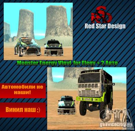 Monster Energy Vinyl для GTA San Andreas вид изнутри