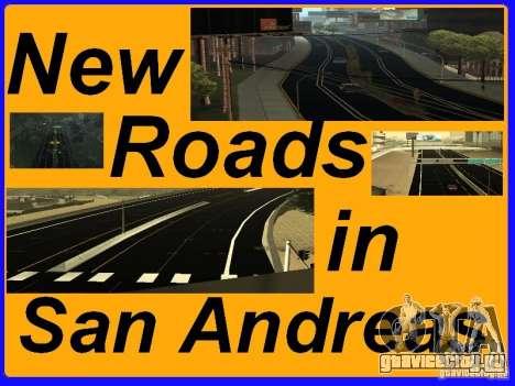 New Roads in San Andreas для GTA San Andreas