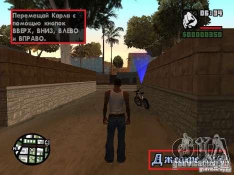 Оригинальный перевод от 1С для GTA San Andreas третий скриншот