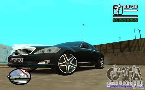 Mercedes - Benz S420 (W221) для GTA San Andreas