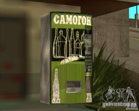 Автомат с самогоном для GTA San Andreas второй скриншот