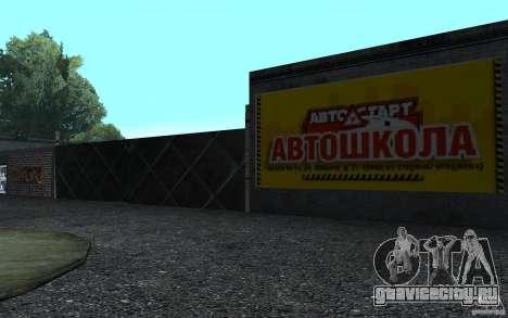 Новая автошкола в Сан Фиеро для GTA San Andreas второй скриншот