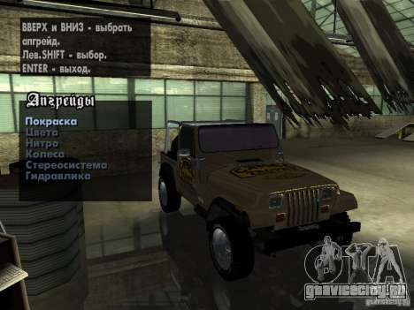 Jeep Wrangler 1986 4.0 Fury v.3.0 для GTA San Andreas вид изнутри