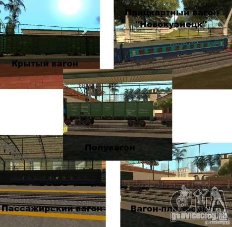 ЖД модификация III для GTA San Andreas второй скриншот