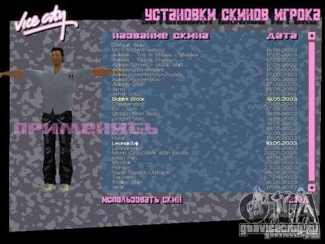 Пак скинов для Томми для GTA Vice City четвёртый скриншот