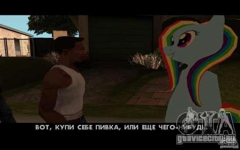 Rainbow Dash Skin для GTA San Andreas пятый скриншот