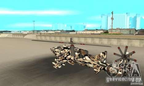 Hydra Hunter для GTA San Andreas вид сзади слева
