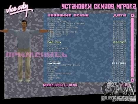Пак скинов для Томми для GTA Vice City третий скриншот