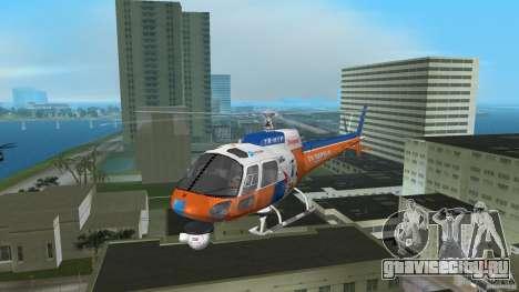 Eurocopter As-350 TV Neptun для GTA Vice City
