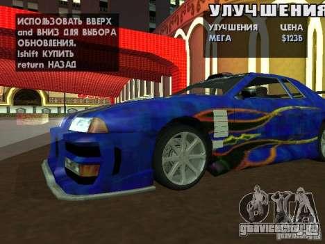 SA HQ Wheels для GTA San Andreas третий скриншот