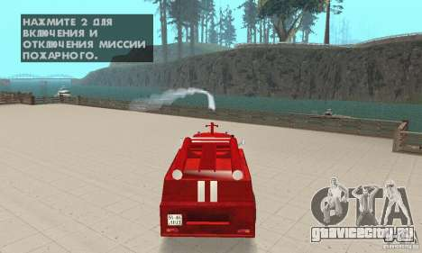 ЗИЛ-130 пожарная для GTA San Andreas вид изнутри