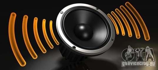 аудио звуки ебли