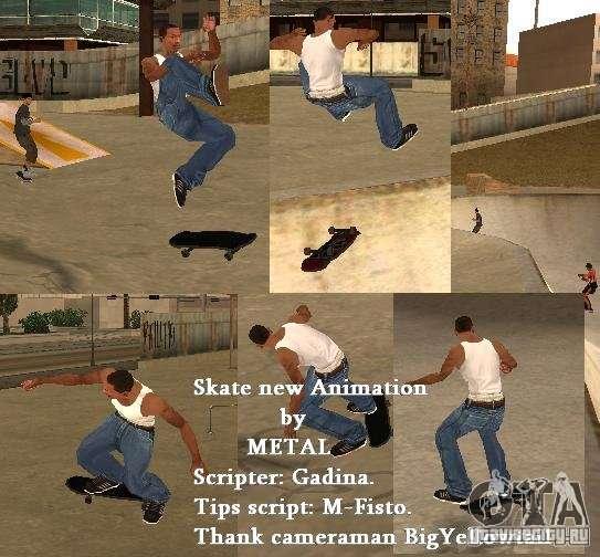 скачать скейт мод для гта сан андреас с автоматической установкой