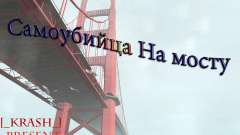 Самоубийца На Мосту