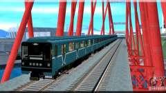 Новый Cигнал Поезда
