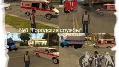 Городские службы версия 2