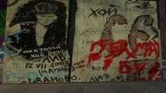 Стена памяти Юрия Хоя