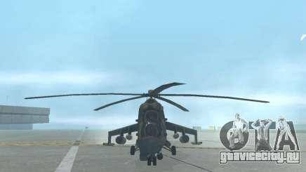 Ми-24П для GTA San Andreas