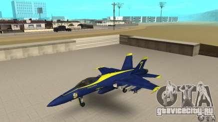 Blue Angels Mod (HQ) для GTA San Andreas