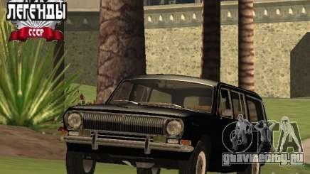 ГАЗ 24-02 Сток для GTA San Andreas