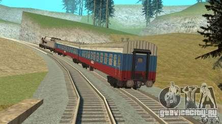 Вагон Российских железных дорог Россия для GTA San Andreas