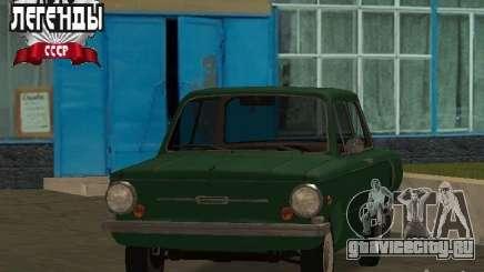 ЗАЗ 968 Сток для GTA San Andreas