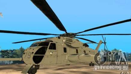CH 53E для GTA San Andreas