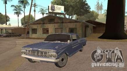 Chevrolet Biscayne 1959 для GTA San Andreas