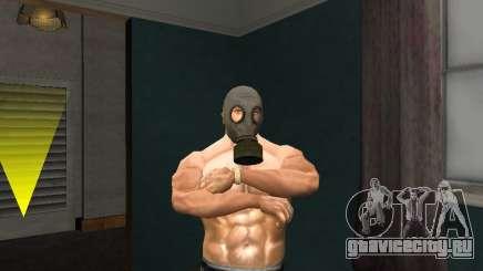 Противогаз для GTA San Andreas