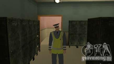 Инспектор ДПС для GTA San Andreas