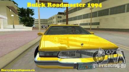 Buick Roadmaster 1994 для GTA Vice City