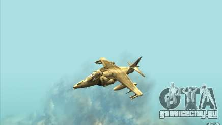 Harrier GR7 для GTA San Andreas